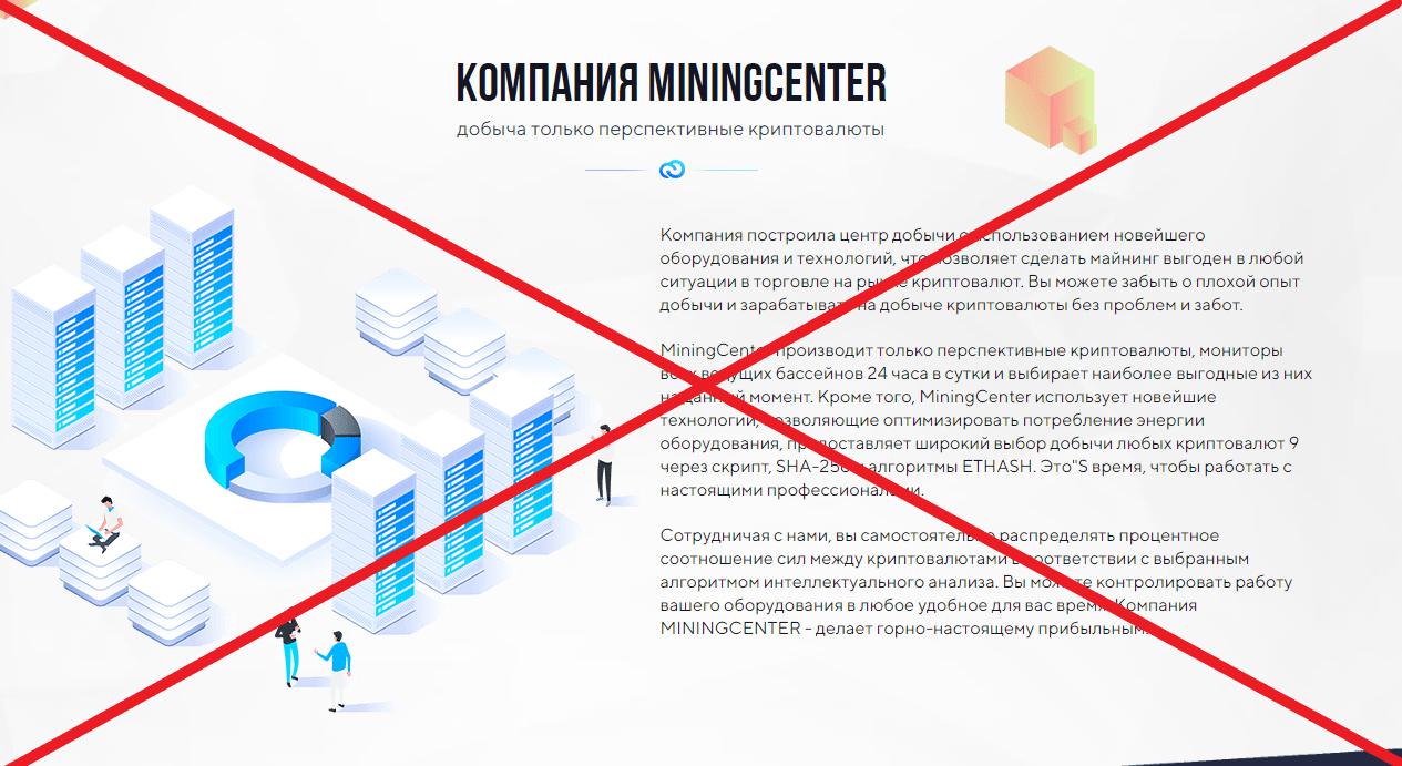 Miningcenter (miningcenter.ltd) – отзывы и обзор облачного майнинга криптовалюты