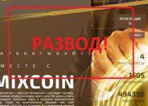 Mixcoin — автоматическая онлайн инвестиционная платформа. Заработок с mixcoin.biz есть?