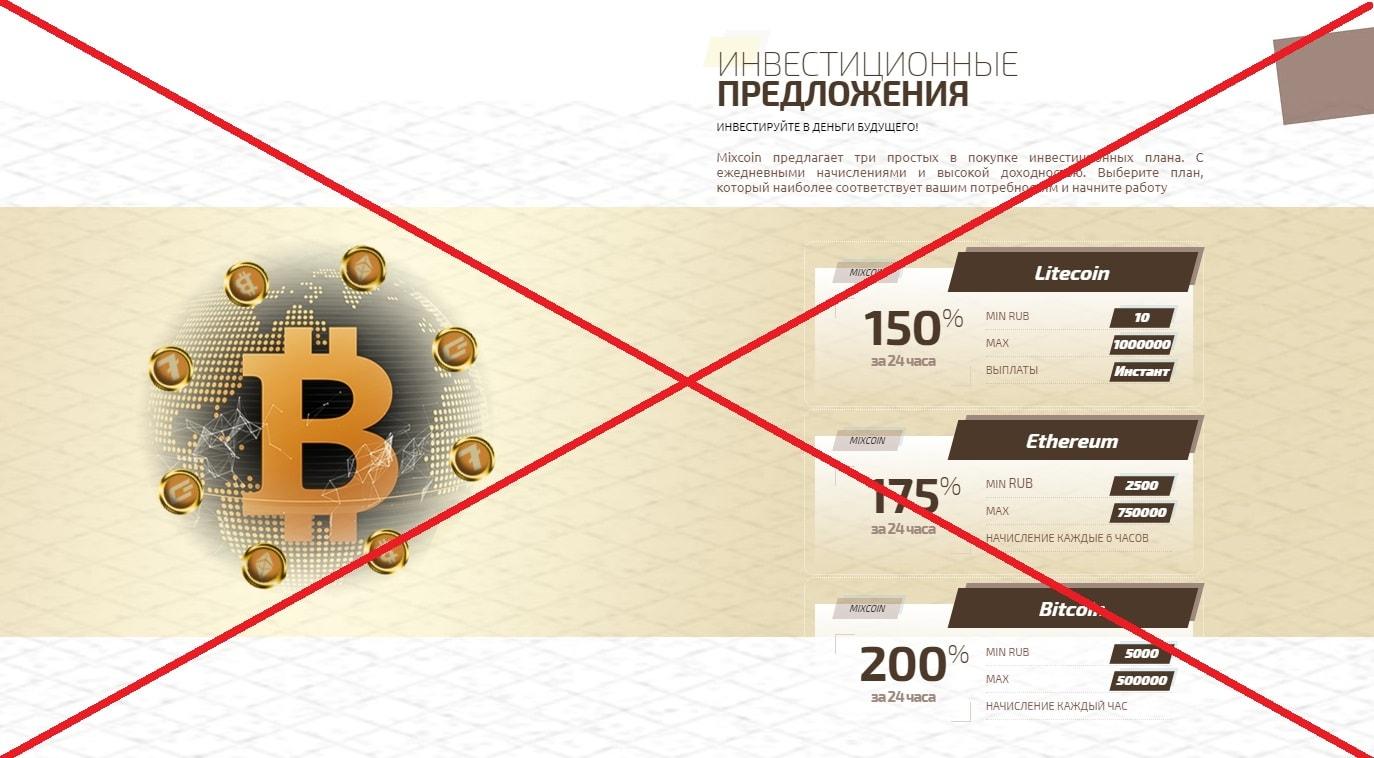 Mixcoin - автоматическая онлайн инвестиционная платформа. Заработок с mixcoin.biz есть?