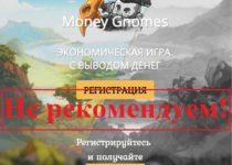 Money-Gnomes – игра с выводом денег. Обман?