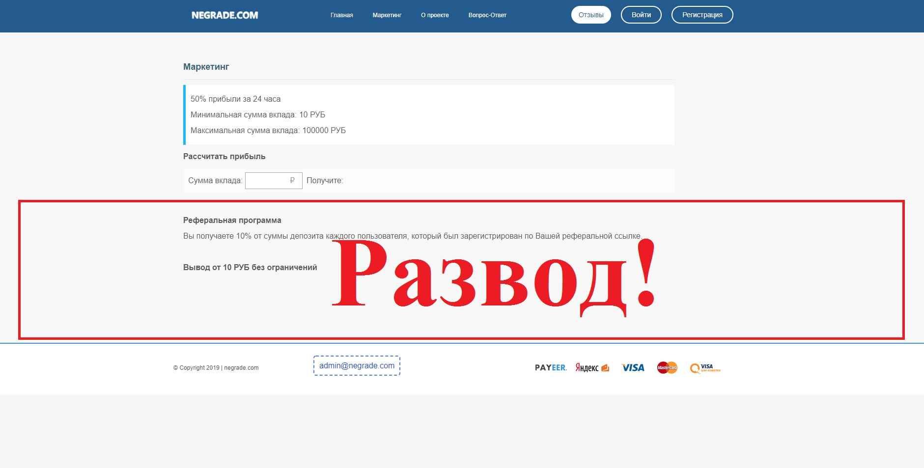 Negrade.com – инвестиционный проект. Инвестировать?
