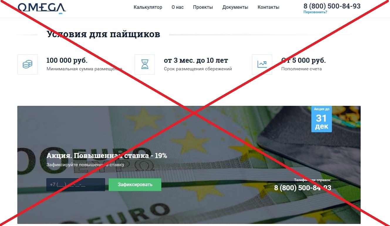 Omega Group (omegafund.ru) - реальные отзывы и обзор