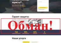 ООО Консулат – юридическая контора. Отзывы и обзор