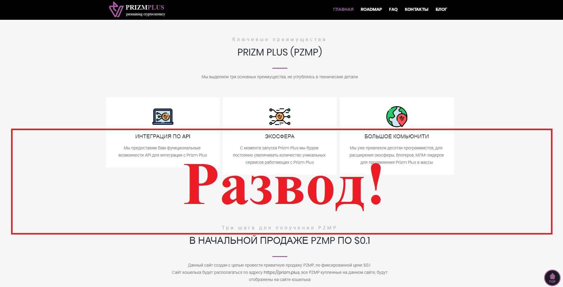 Отзывы о Prizm Plus – концепция криптовалюты prizm