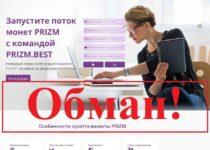 PRIZM.BEST – реальные отзывы о проекте