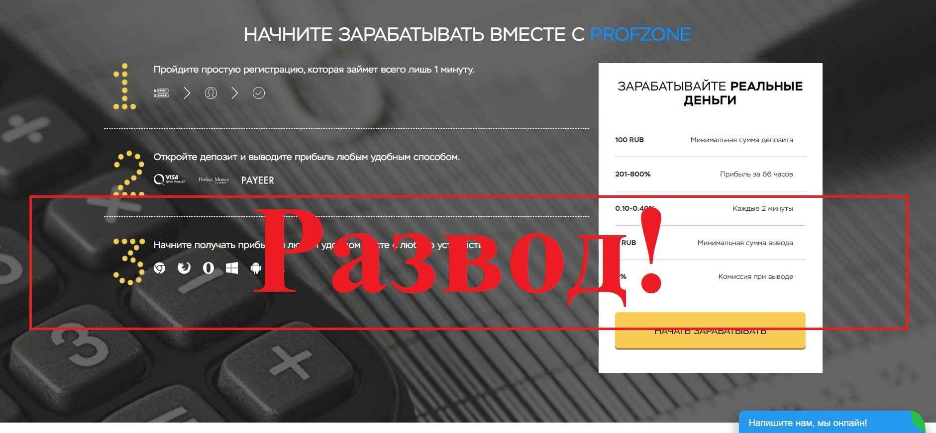 ProfZone (profzone.trade): инвестиции в стартапы