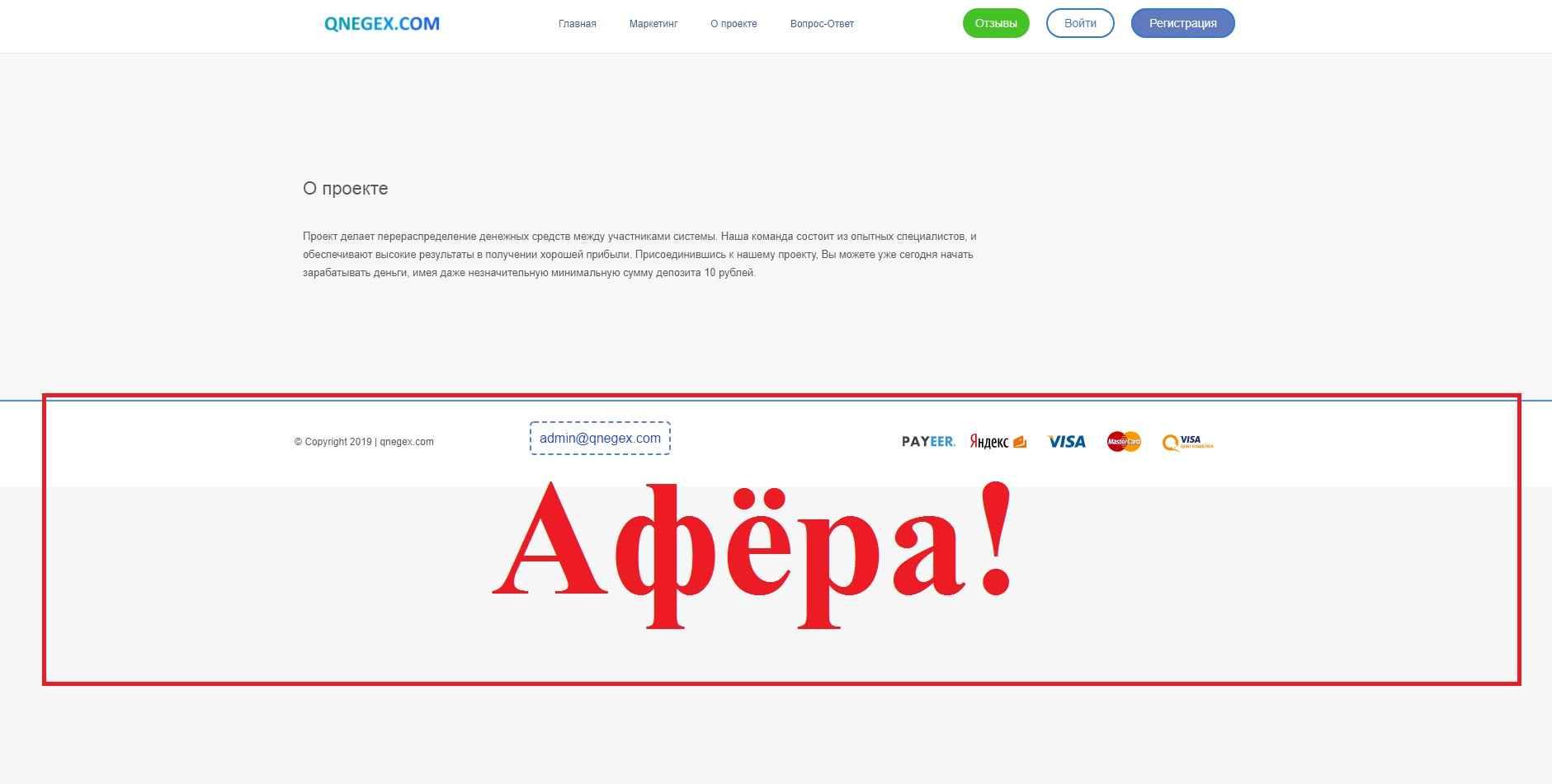 Qnegex – сомнительные инвестиции. Отзывы о qnegex.com