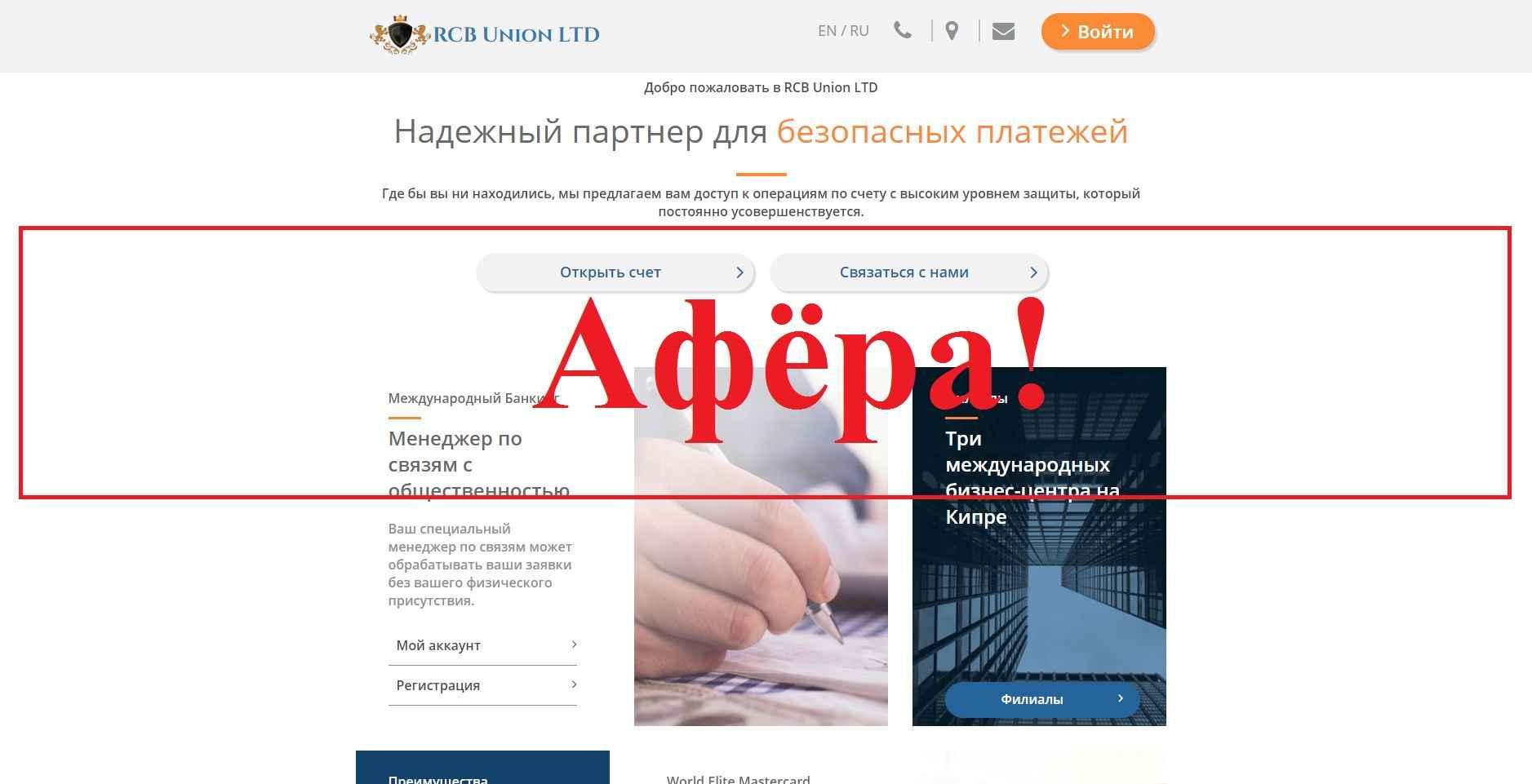 RCB Union LTD – фальшивый банк на поддомене https://sng.rcbcy.su