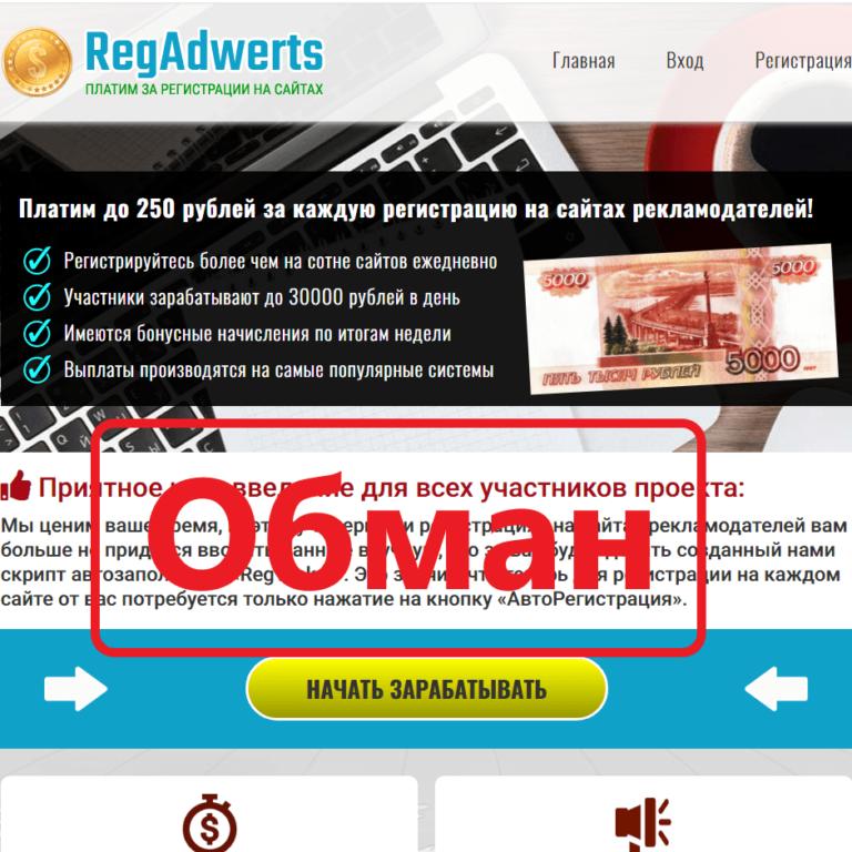 RegAdwerts — заработок на регистрации на сайтах. Отзывы о reg-adwerts.xyz