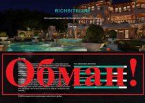 Реальные отзывы RichBitBlum – инвестиционная платформа