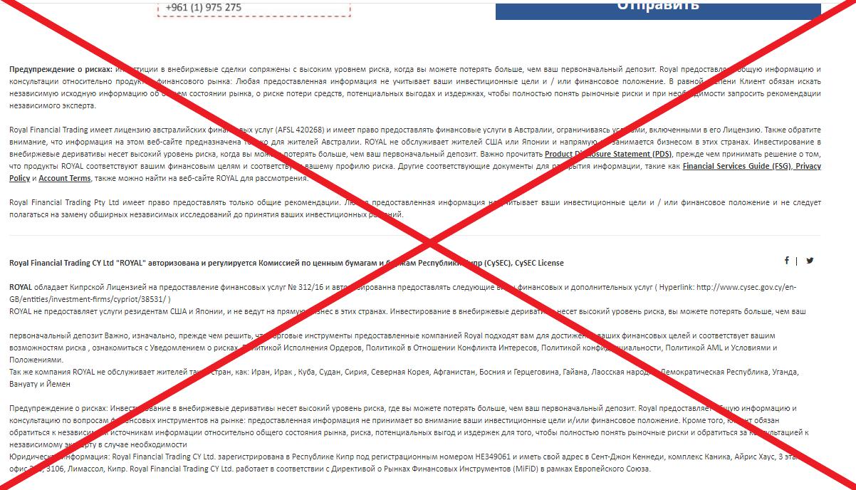 Royal (rfxt.com) обзор и отзывы о брокере