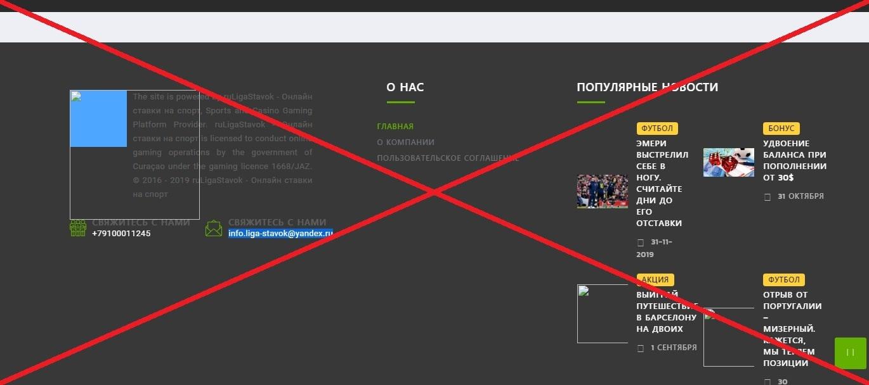 ruLigaStavok - отзывы реальных игроков