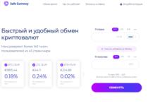 Safe currency — реальные отзывы о safecurrency.com