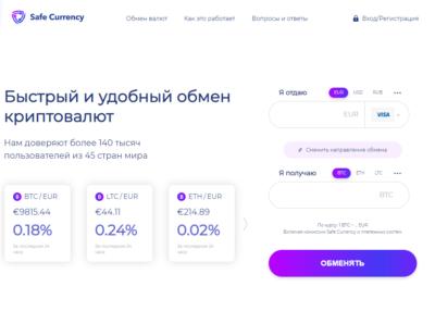 Safe currency Обменник