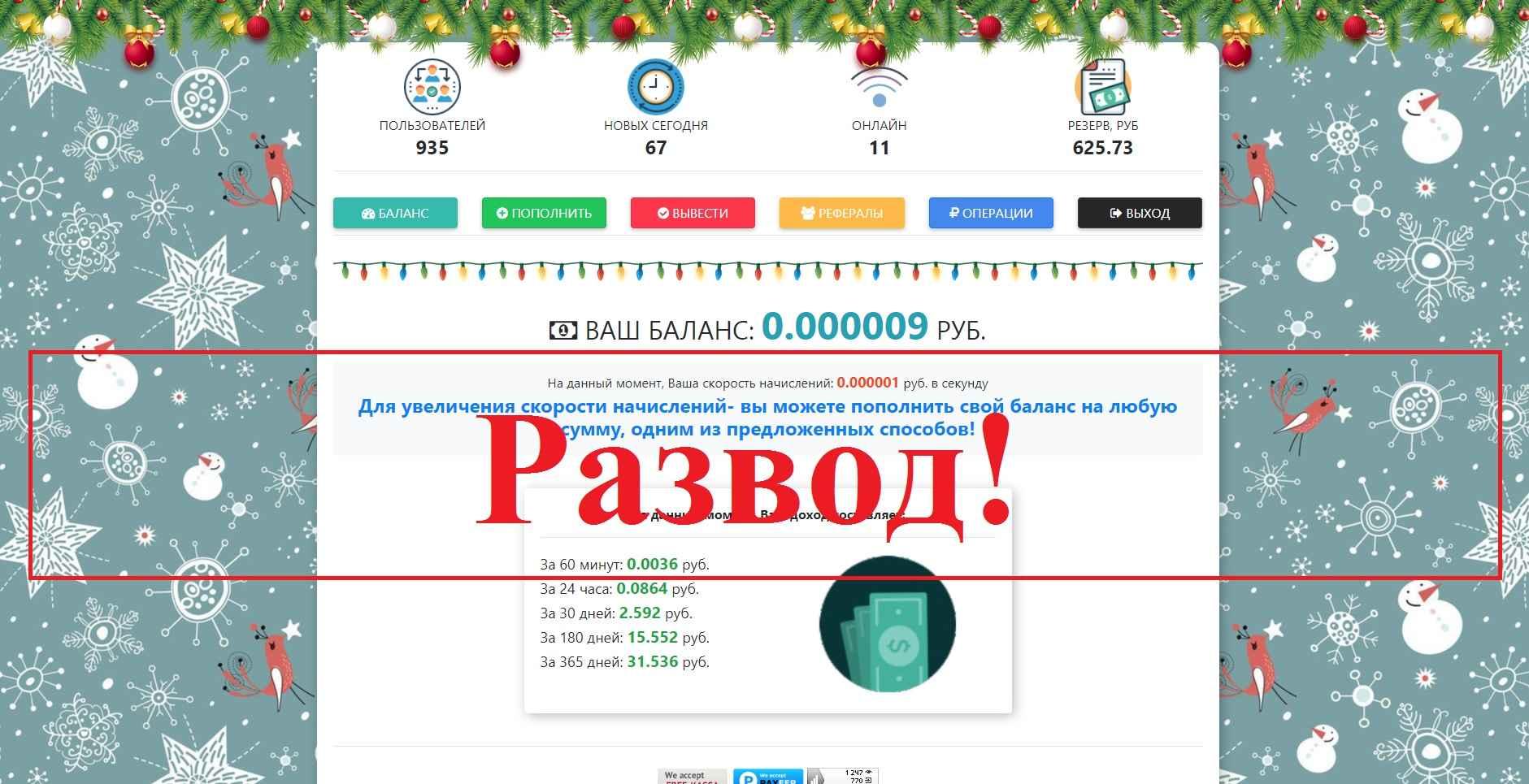 Santacash.ru – обзор и реальные отзывы