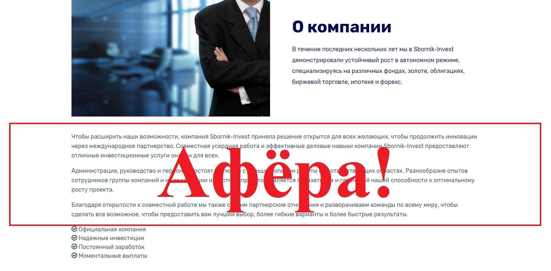 Sbornik Invest – отзывы об инвестиционных sbornik-invest.vip