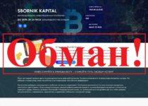 Sbornik Kapital – отзывы и обзор. Инвестиции в sbornik-kapital.pro