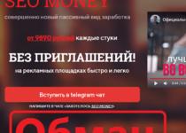 Seo Money робот для автоматического заработка. seomoneys.ru отзывы и обзор