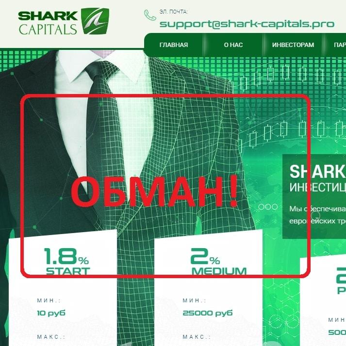 Shark-Capitals — бинарные опционы. Обман?