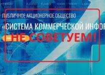 Система коммерческой информации (paoski.info) — отзывы и обзор