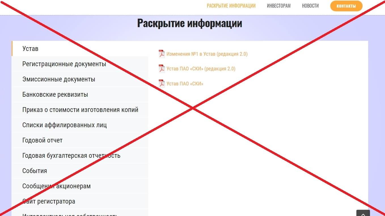 Система коммерческой информации (paoski.info) - отзывы и обзор