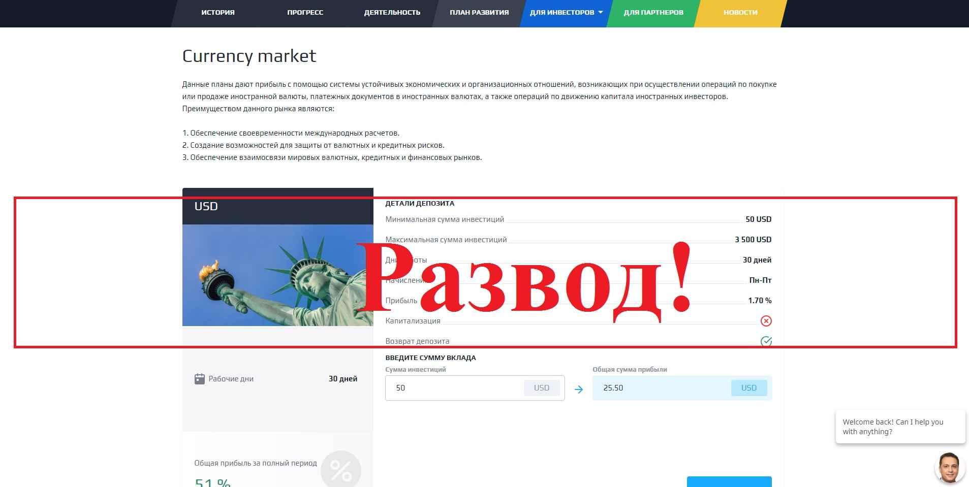 Stock Sons – торговля на крупных валютных и фондовых рынках. Отзывы о stocksons.com