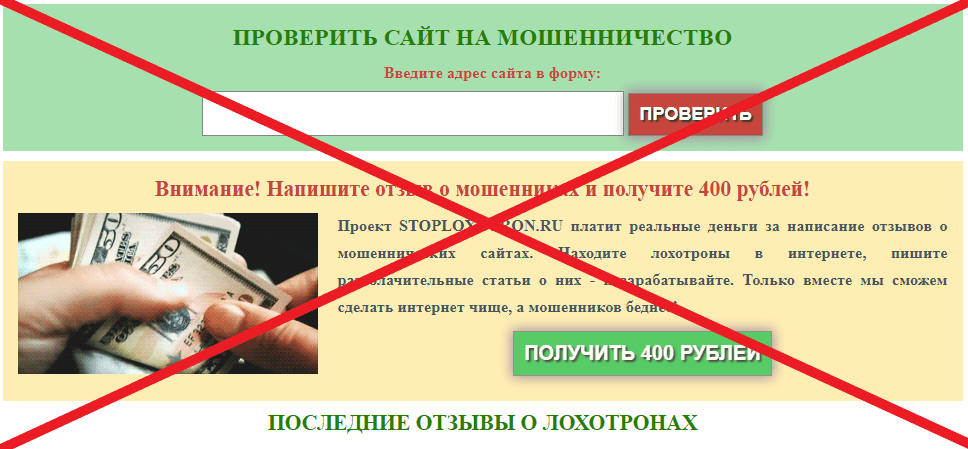 STOPLOXOTRON.RU – реальные отзывы о сайте