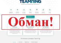 Teamring – реальные отзывы о teamring.space