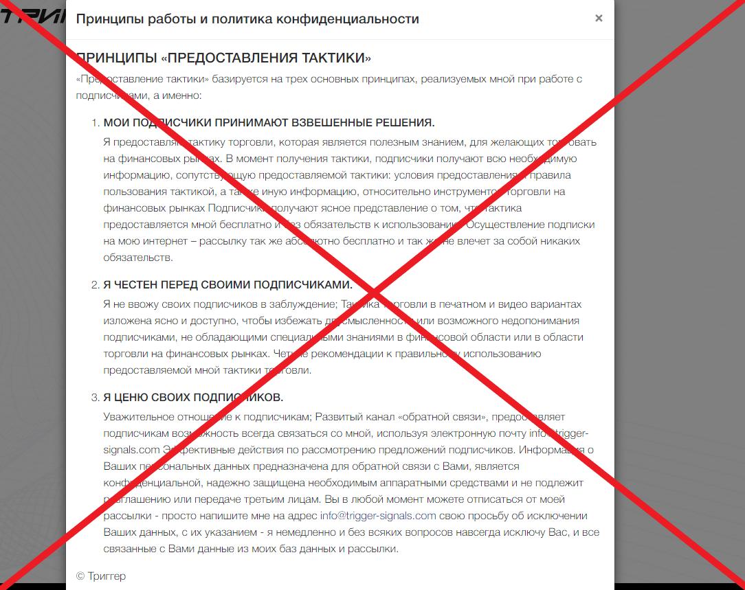 Триггер (trigger-signals.com) - автокопирование сделок отзывы