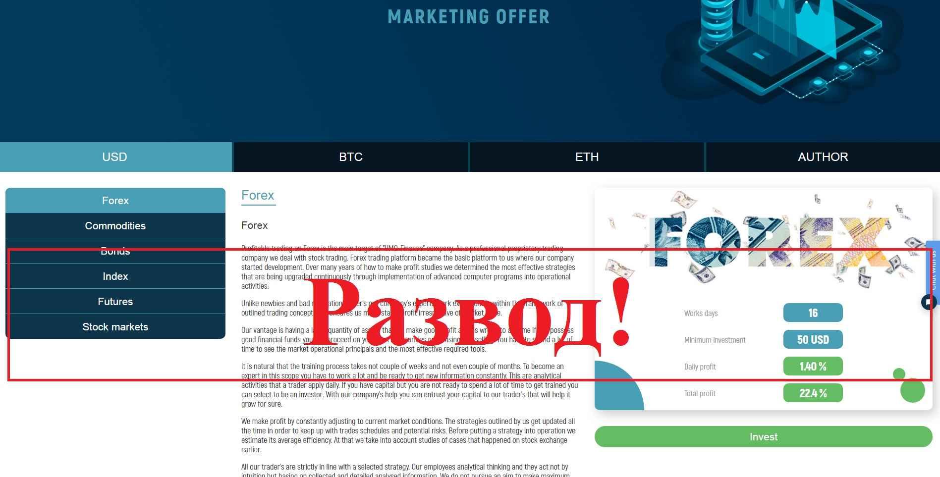 UMO Finance (umo-finance.com) - реальные отзывы и обзор