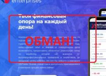 UNITrade — отзывы о брокере unitrade.enterprises