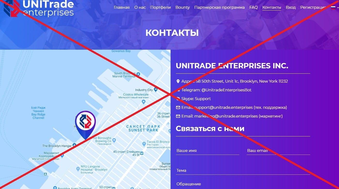 UNITrade - отзывы о брокере unitrade.enterprises