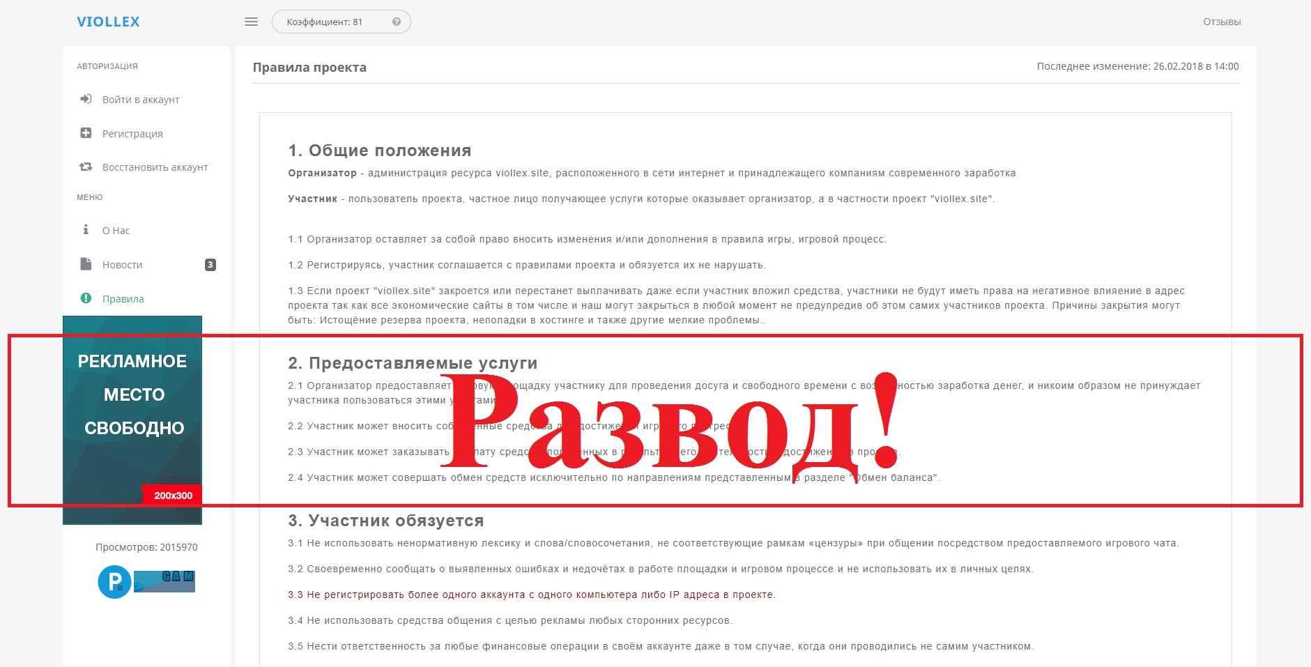 Viollex – реальные отзывы о viollex.site