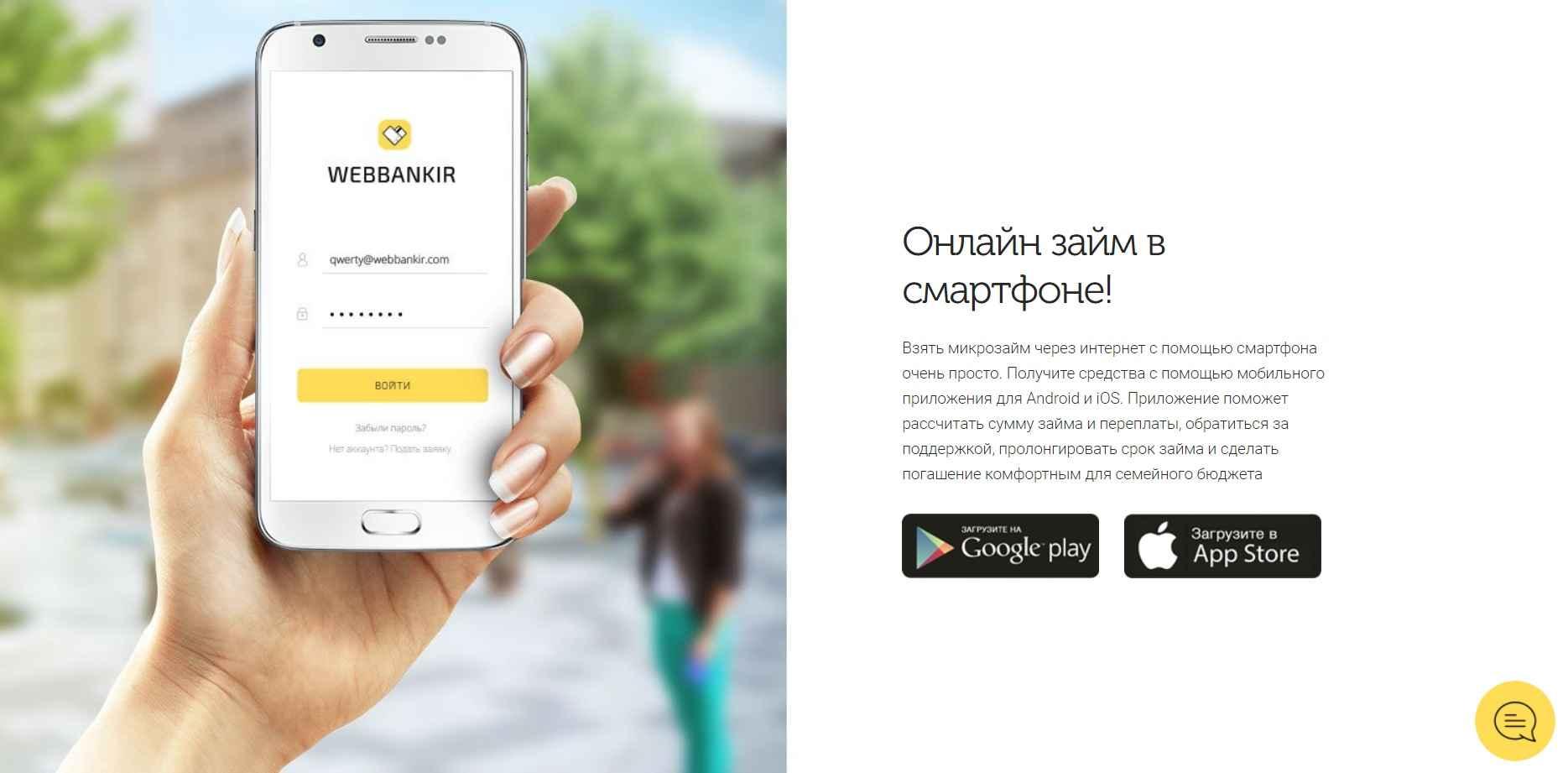 ООО МФО «ВЭББАНКИР» – отзывы и обзор webbankir.com