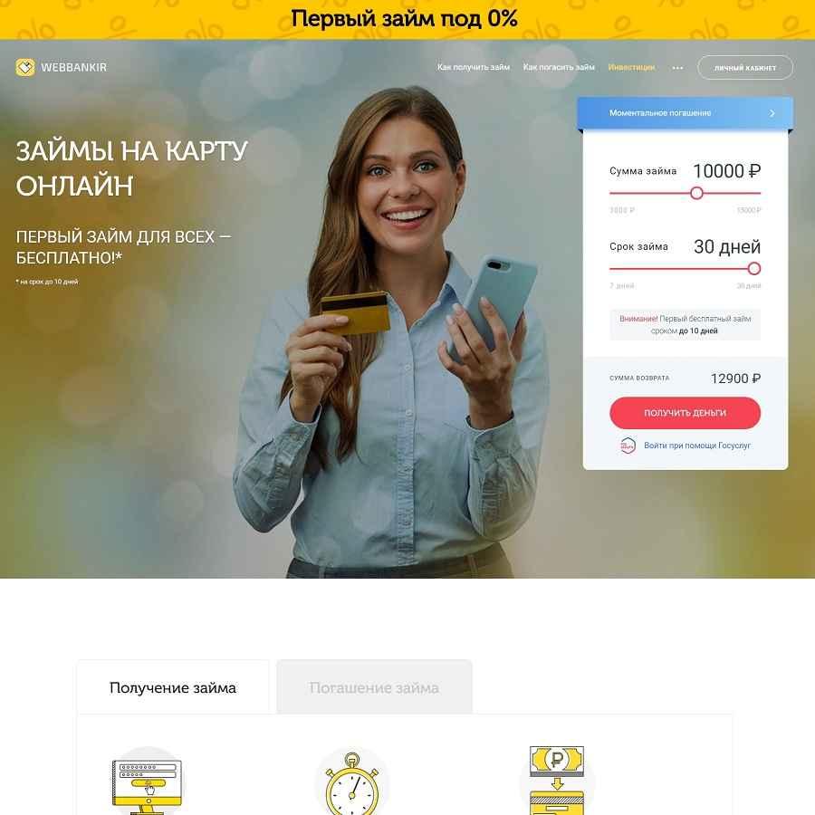 Скачать займы онлайн на андроид