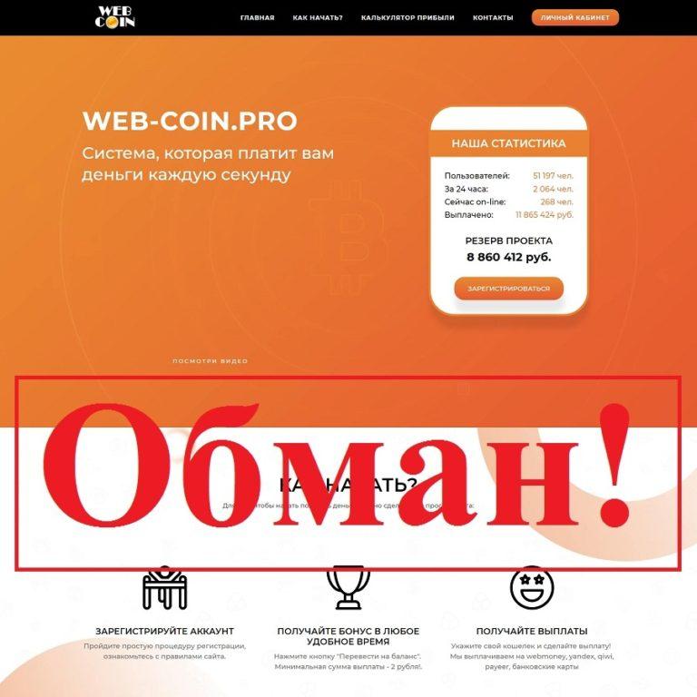 WebCoin (rub-coin.pro) – отзывы. Прибыль каждую секунду