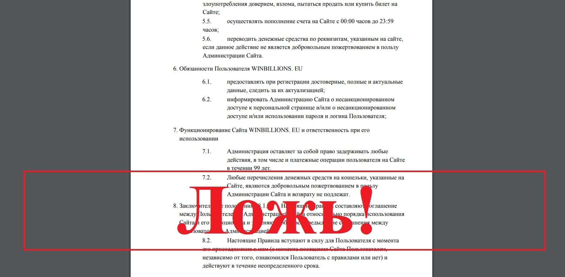 WinBillions – реальные отзывы о winbillions.eu