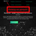 Worldcom - отзывы о разводе worldcom.ru