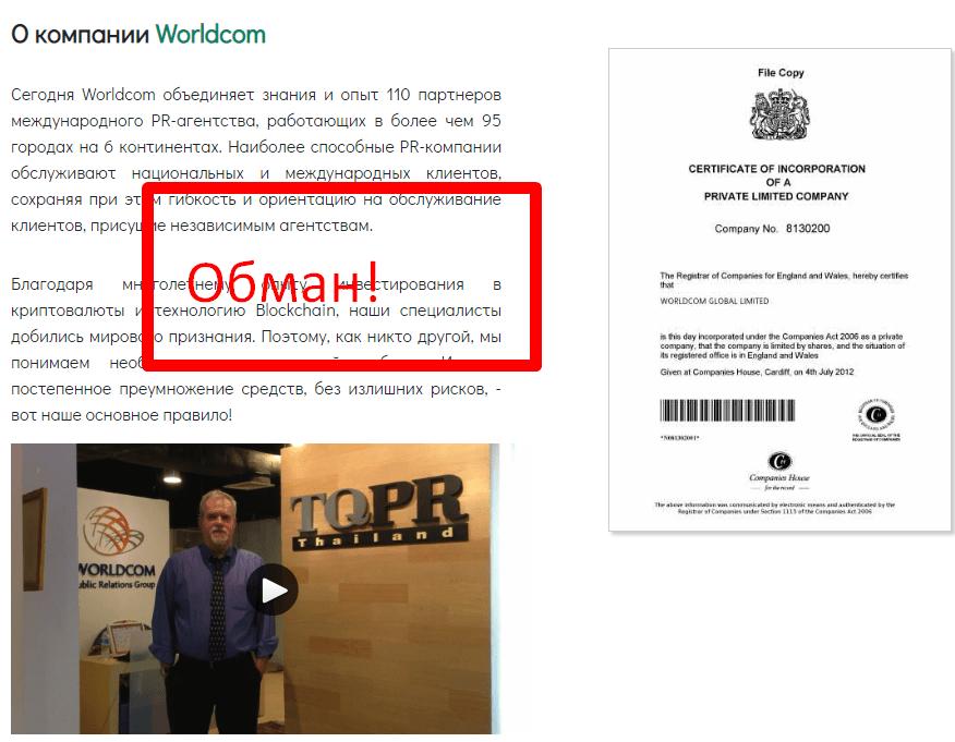 worldcom.ru обман
