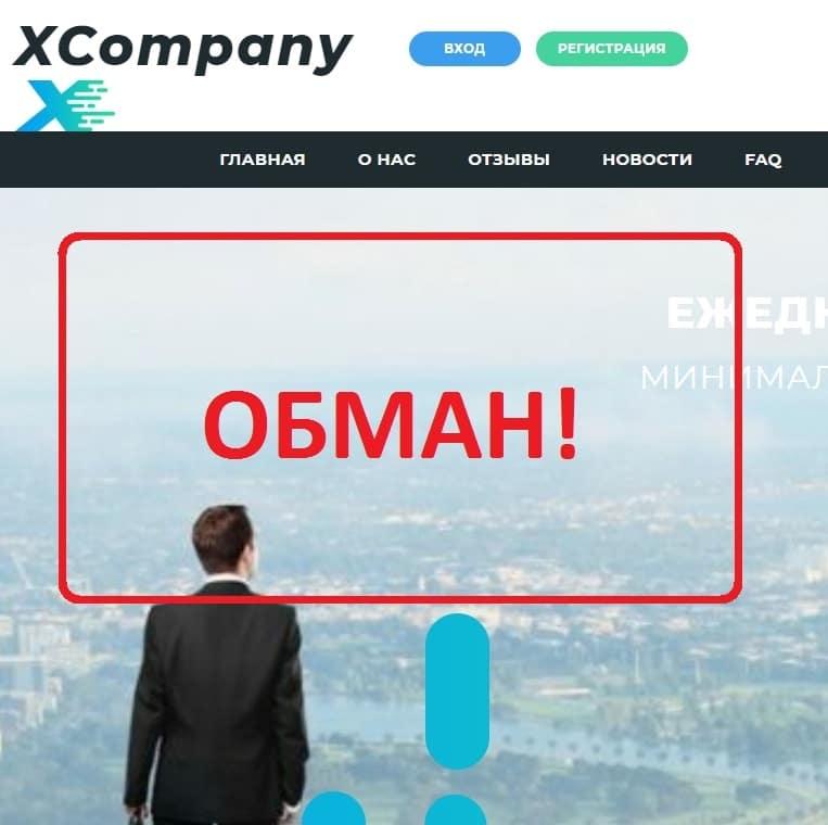 X-Company — отзывы и обзор брокера. Инвестировать?