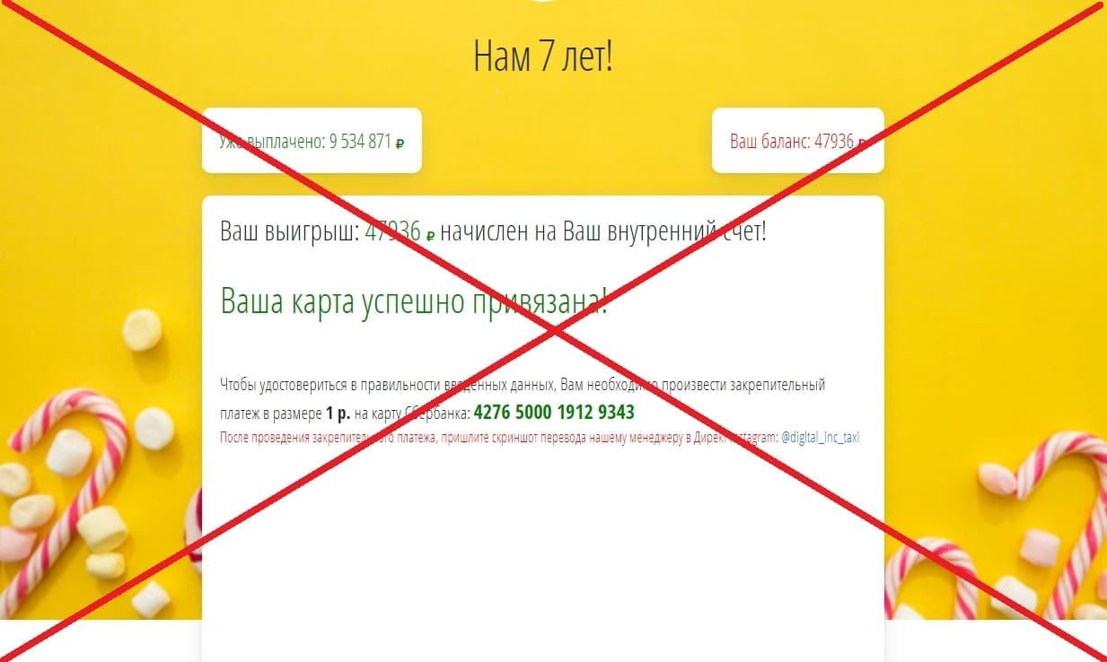 Опрос на деньги от Яндекс Такси - обзор и отзывы. Развод?