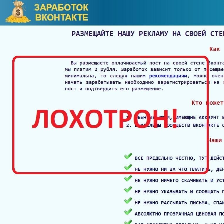 Заработок в контакте с s-e-e.ru: дешевый развод на деньги