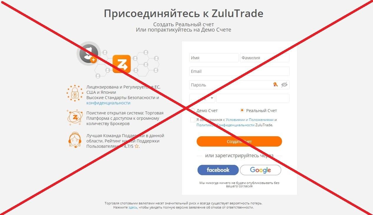 ZuluTrade - отзывы о интернет-платформе zulutrade.com