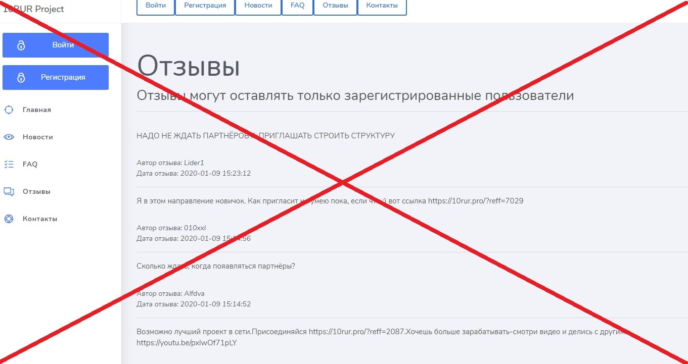 10RUR - бинарный маркетинг. Отзывы о 10rur.pro