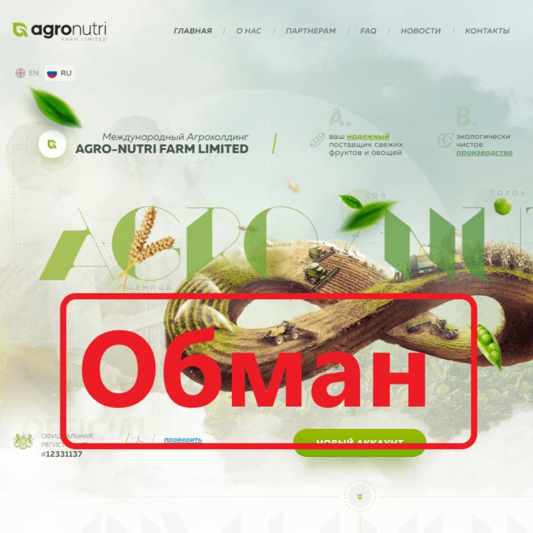 Agro Nutri — рольные отзывы о agronutri.farm