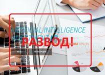 Инвестиционная компания AII LP — отзывы и обзор aii-lp.com