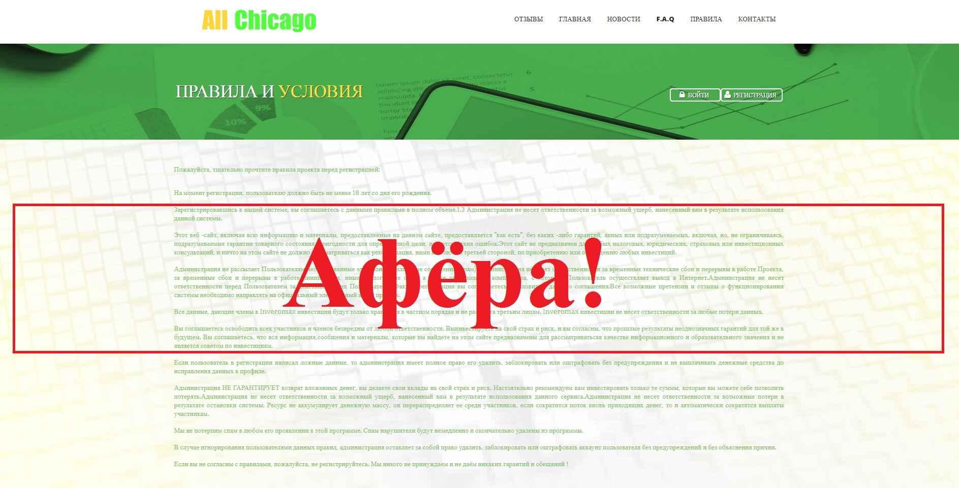 All Chicago – инвестиционный проект. Какие отзывы?