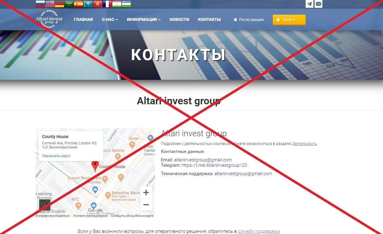 Altari invest group - плохая платформа. Обзор