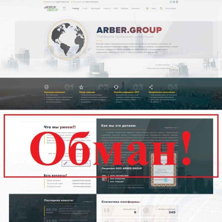 Arber Group – инвестиции. Отзывы о arber.group
