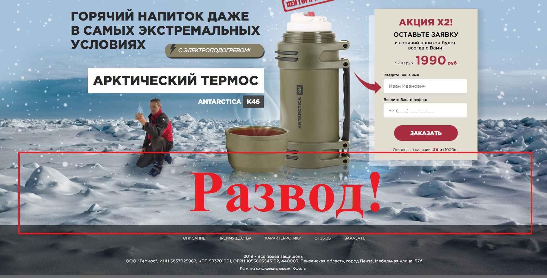 Арктический термос ANTARCTICA K46 – отзывы клиентов